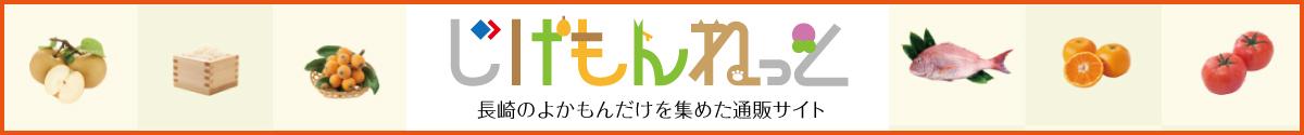 長崎のよかもんだけを集めた通販サイト