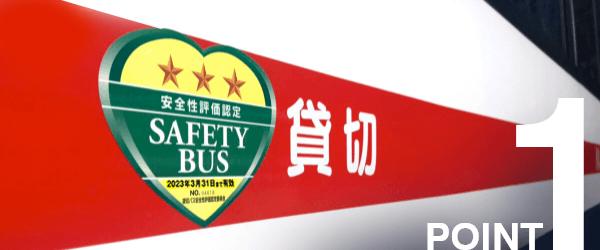 POINT1.運輸安全マネジメント